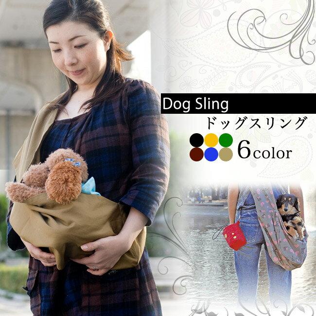 抱っこ紐 抱っこひも 日本製 コンパクト solaのドックスリング 全6色新生児 だっこひも 防寒 手作り baby carrier sling sola【メール便送料無料】