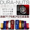 TOYOTA sienta (minor after)H23.6 ~ NCP8 # wheel aluminate lightweight wheel nut M12 P1.25/P1.5 racing nut nut 20 PCs set 4-hole 5 hole anti-theft ◆