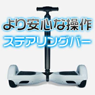 从Happy Run正规的物品baransusukutahobabodo Balance Scooter Mini 6.5英寸专用的转向系统酒吧放心的操纵