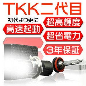 HIDキット ヘッドライト フォグランプ TKK二代目 瞬間起動 ハイブリッドに対応 H4リレーレス 6000K 3年保証 送料無料