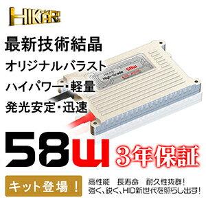 HID キット バルブ 安心 日本モデル仕様HID!従来品とわけが違うHIDキット 58w H4リレーレス H4リレー付き H1 H3 H3c H7 H8 H11 H9 HB4 HB3 H10 HIDキット 3年保証 送料無料