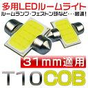 【ポイント最大16倍&クーポン5%OFF】LED T10 Φ8.5mm長さ31mm/33mm兼用型 フェストン球 電球 第二代目のCOBチップ採…