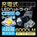 【ポイント最大16倍&クーポン500円OFF】LEDヘッドライト BORUIT RJ-5001 充電式リチウム電池 6000LM CREE XM-L2x3灯 U...