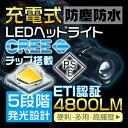 【ポイント最大16倍&クーポン500円OFF】LEDヘッドライト BORUIT 充電式リチウム電池 4800LM CREE XM-L2x1灯 USBボート付 生...