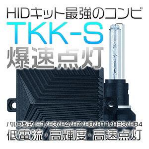 HID HIKARI独占販売 4800LMハイーパワー快速起動TKK-S HIDキット H4 Hi Loスライド切替式 H1 H3 H3C H7 H8 H11 HB3 HB43 HID h4 キット 送料無料