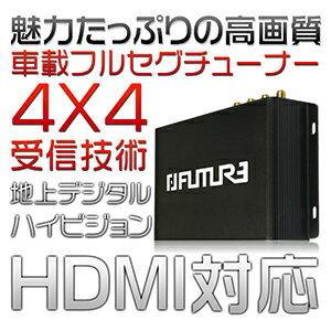 次世代車載用フルセグ ワンセグ 12V 24V 車 地デジチューナー 4×4 フルセグチューナー AV HDMI出力対応!高性能4×4 フルセグ 地デジ フィルムアンテナ