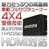 1년 보증 NISSAN 블루버드 실피-(마이너 후) H21. 5~G11 차세대 차재용 후르세그원세그 12 V 24 V쿠루마지 데지츄나 고성능 4×4 튜너 AV HDMI 출력 대응!필름 안테나#