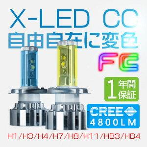 【ポイント最大16倍&クーポン5%OFF】1年保証 LEDヘッドライト フォグランプ CREE 4800LM X-LED CC H1 H3 H4 H7 H8 H11 HB3 HB4 5500k バルブ【2個入り】1年保証#