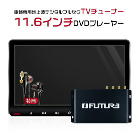 11.6インチ ヘッドレストモニター スロットイン式 車専用耐震デバイス + 地デジチューナー アンプリファー付き 受信感度3倍UP HDMI対応 1080P 車載娯楽の最強 「同梱セット」 1年保証 送料無料 HIKARI