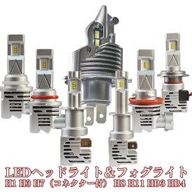 LEDヘッドライト H1 H3 H7 H11/H8/H16 HB3 HB4 フォグランプ 同時発売 H4 Hi/lo 車/バイク用 最大16000ml コンパクト ワンタッチ取付 6500K バルブ「2個入り」送料無料 2年保証 HIKARI