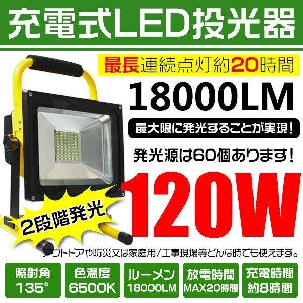 LED投光器 120W 18000lm 充電式 ポータブル投光器 最大点灯20時間 2段発光 LED作業灯 IP67 スタンド 集魚灯 送料無料 PSE適合 PL保険付 1年保証