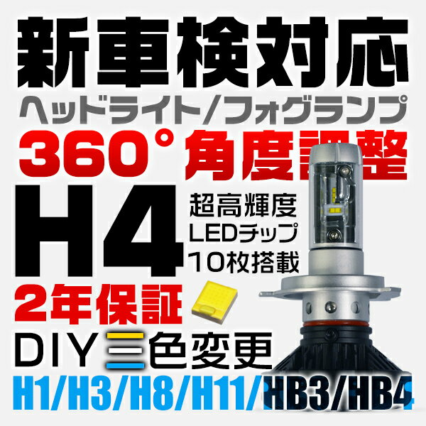 ミツビシ デリカ D2 MB15S LEDヘッドライト H4 Hi/Lo LEDバルブ【2個入り】PHILIPS製 12000LM 車検対応 ファンレス 65k/3k/8k 変色可能 2年保証 送料無料