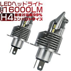 SDL LEDヘッドライト H4 Hi/Lo 「2個入り」16000lm 6500K コンパクト 簡単取付 送料無料 1年保証