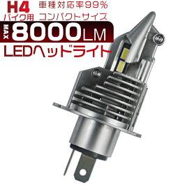 LEDヘッドライト H4 Hi/Lo バイク兼用「1個売り」8000lm 6500K コンパクト 簡単取付 送料無料 2年保証 HIKARI