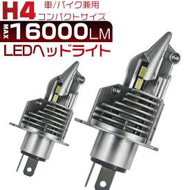 H4 led ヘッドライト Hi/Lo 新車検対応 車/バイク用 16000LM 12V ポンつけ(ハイブリッド車・EV車対応) ワンタッチ取り付け LEDバルブ 「2個入り」 送料無料 2年保証 HIKARI