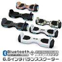 バランススクーター 3段調節 セルフバランス セントラルシステム Bluetooth音楽 6.5inch Happy Run 電動二輪車 アクセ…