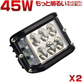 led作業灯 45W 大光量 白色 3面発光 180°超広角「2個入り」LEDワークライト コンパクト IP67 防水 12V 24V PL保険 簡単取付 1年保証 送料無料 HIKARI