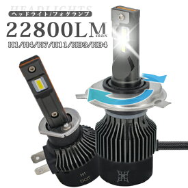 h8 led h4 ledヘッドライト h4 車検対応 H1 H7 H11/H8/H16 HB3 HB4 前人未到のXパワー 22800LM LEDバルブ 6000K「2個入り」MAX360°角度調整 ワンタッチ取付 全額返金対応 送料無料 HIKARI