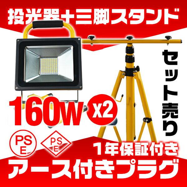 160W充電式LED投光器2台セット 投光器三脚 作業灯スタンド 携帯式 led投光器 ledヘッドライト ledワークライト用 夜間作業 災害 非常用 1年保証 送料無料