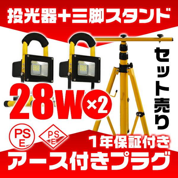28W充電式LED投光器2台セット 投光器三脚 作業灯スタンド 携帯式 led投光器 ledヘッドライト ledワークライト用 夜間作業 災害 非常用 1年保証 送料無料