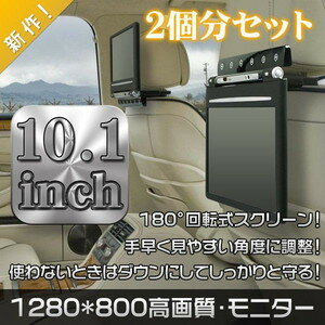 【SDLポイントUP&クーポン5%OFF】 1年保証 ヘッドレストモニター10.1インチ WXGA(1280x800)HDMI スマートフォン対応 タッチボタン 180度回転式 2台セット 1年保証 アウディ、BMW、メルセデス・ベンツの高級車に対応 分配器付#