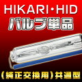 35W・55WH4Hi/LoHID交換用バルブH4H1H3H3cH7H8H11HB3HB42個左右セット