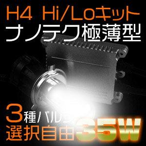 55w HID キット ヘッドライト フォグランプ 新型低電流 快速起動 H4 H1 H3 H3c H7 H8 H9 H10 H11 HB4 HB3 H4リレーレス D2 D4 HIDナノテク採用 極薄型 HIDキット 安心でバッチリ 3年保証 送料無料