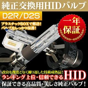 HID バルブ HID バルブ 純正HID交換用バルブ ブランドのHIKARI製D2R D2S 新型のHID装着車対応 新型オリジナルモデル 安心HID バルブ HID バルブ D2R D2S HID 3000K 4300K 6000K 8000K 送料無料