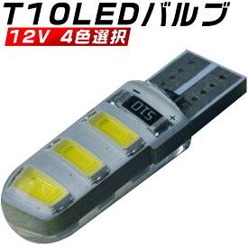 LED T10 T15 T16 COBシリコン LEDバルブ カラフル白青黄赤 2個セット ポジション ウインカー ルームランプ バルブ 1ケ月保証 メール便送料無料 1ヶ月保証 HIKARI