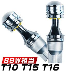 ダイハツ ムーブ キャンバス H28.9〜# LA800S,LA810S バック[T16] LED T10 89W相当 CREE LEDバルブ 無極性 バルブ ランプ 「2個セット」 1年保証 メール便送料無料