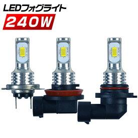 240W LEDフォグランプ LEDフォグライト H7 H8 H11 H16 HB3 HB4 チップ48枚搭載 ファンレス ミニサイズ 簡単取付 ホワイト LEDバルブ「2個入り」送料無料 1年保証 HIKARI