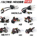 HID バルブ HID バルブ 28W 35W 55W 70W H4 Hi Lo HID交換用バルブH4切替式 H1 H3 H3c H7 H8 H9 H10 H11 HB3 HB4 IHO1…