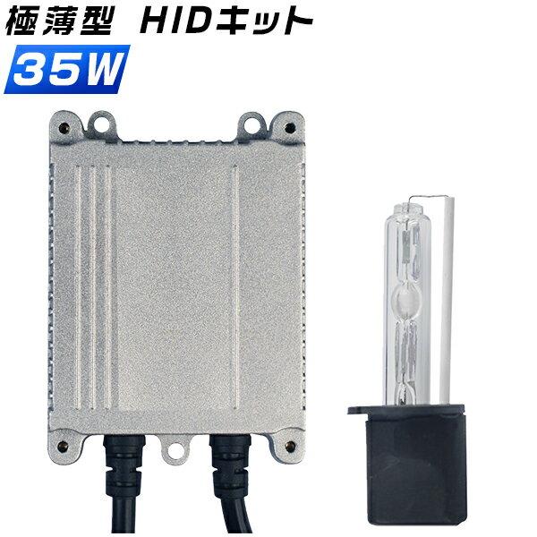 35w HID キット ヘッドライト フォグランプ 新型低電流 快速起動 H4 H1 H3 H3c H7 H8 H9 H10 H11 HB4 HB3 H4リレーレス D2 D4 HIDナノテク採用 極薄型 HIDキット 安心でバッチリ 送料無料