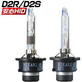 HID バルブ HID バルブ 純正交換用HIDバルブ D2R D2S TKK-Gの快速起動バルブセット 5つのヒットポイントで安心安全 安心D2R D2S 車用品 外装パーツ ヘッドライト HID D2 35W 送料無料 1年保証