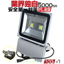LED投光器 100W 1000w相当 8500LM 「1個売り」 3Mコード アース付多用式プラグ 防水防塵 LED 投光器 看板灯 集魚灯 作…