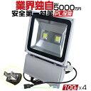 LED投光器 100W 1000w相当 8500LM 「4個セット」 新作2019モデル 3Mコード防水プラグ仕様 防水防塵 LED 投光器 昼光色…
