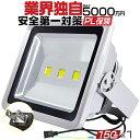 LED投光器 150W 1500w相当 13000LM 「1個売り」 3Mコード アース付多用式プラグ 防水防塵 LED 投光器 看板灯 集魚灯 …