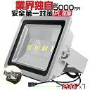 LED投光器 200W 2000w相当 17000LM 「1個売り」 新作2019モデル 3Mコード防水プラグ仕様 防水防塵 LED 投光器 電球色 …