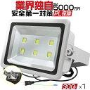 LED投光器 300W 3000w相当 30000LM 「1個売り」 新作2019モデル 3Mコード防水プラグ仕様 防水防塵 LED 投光器 昼光色 …