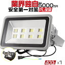 LED投光器 400W 4000w相当 40000LM 「1個売り」 新作2019モデル 3Mコード防水プラグ仕様 防水防塵 LED 投光器 昼光色 …
