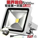 LED投光器 50W 500w相当 4300LM 「5個セット」 新作2019モデル 3Mコード防水プラグ仕様 防水防塵 LED 投光器 電球色 …
