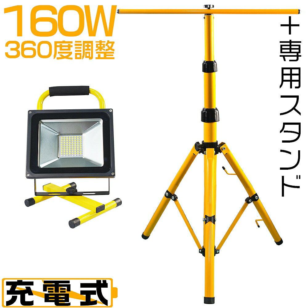 160W充電式LED投光器1台セット 投光器三脚 作業灯スタンド 携帯式 LED投光器 LEDヘッドライト LEDワークライト用 夜間作業 災害 非常用 1年保証 送料無料 HIKARI