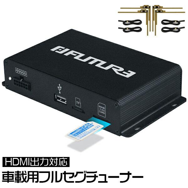 地デジチューナー 次世代車載用フルセグ ワンセグ 12V/24V 4×4 フルセグチューナー AV HDMI出力対応!高性能4×4 フルセグ 地デジ フィルムアンテナ 送料無料 HIKARI