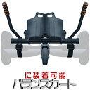 バランススクーターカスタムパーツ バランスカート BALANCE KART に装着可能 電動スクーター バランススクーター ホバ…