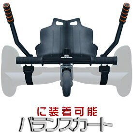 バランススクーターカスタムパーツ バランスカート BALANCE KART に装着可能 電動スクーター バランススクーター ホバーカート プレゼント 送料無料 1年保証