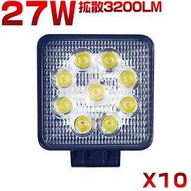 27W LEDワークライト 「10個セット」 3200LM 12V 24V 防水 LED作業灯 LED投光器 LEDサーチライト 屋外照明 船舶 各種作業車対応 PL保険付 1年保証 送料無料 C02 角型 拡散型 広角60° HIKARI