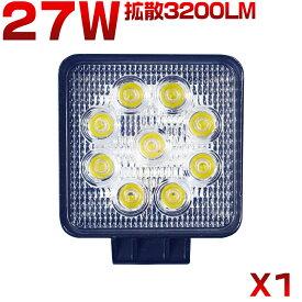 SDL LEDワークライト 27W 3200LM 1個 LED作業灯 LED投光器 12V 24V 防水 屋外照明 角型 丸型 狭角 広角 拡散集光選択自由 LED ワークライト LEDサーチライト 船舶 各種作業車対応 PL保険付 1年保証