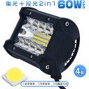 LEDワークライト 3列改良 60W 「4個セット」 集光+投光 リフレクタートラック ダンプ LED作業灯 LED投光器 12V 24V …