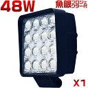 粗悪品にご注意 送料無料 48W LEDワークライト 「1個売り」 6000LM 明るさ30%UP 白色 12V 24V 屋外照明 LED作業灯 投…