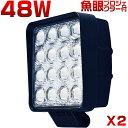 偽物にご注意 LED作業灯 魚眼プロジェクター付 LEDワークライト 48W 5500LM明るさ30%UP 「2個セット」 LED作業灯 白色…